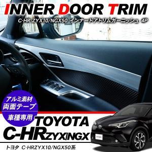 トヨタ CHR C-HR パーツ インナードアパネル サイドパネル インナーサイド ガーニッシュ イ...