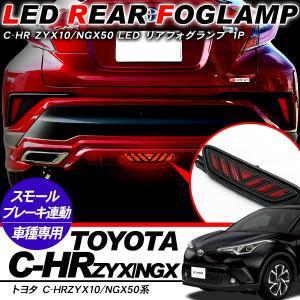 トヨタ CHR C-HR パーツ LEDリフレクター リアフォグ バンパーライト スモール マーカー...