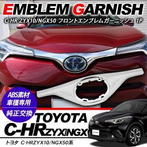 トヨタ CHR C-HR パーツ フロントエンブレムガーニッシュ フロント グリル メッキ トリム ...