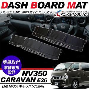 NV350 キャラバン E26 ダッシュボード マット ダッシュマット ブラック 内装パーツ|at-parts7117