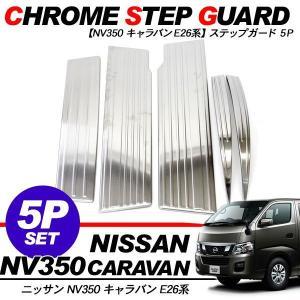 NV350 キャラバン E26 ステップガード 5Pセット ステンレス製 スライドドア リアハッチ用 ガーニッシュ 外装パーツ|at-parts7117