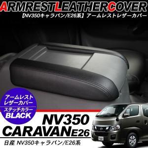 NV350 キャラバン E26系 アームレスト レザーカバー アームレスト シート コンソール レザー カバー プレミアムGX 標準/ワイド 前期/後期 内装パーツ|at-parts7117
