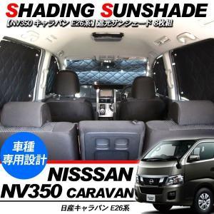 NV350 キャラバン E26 パーツ サンシェード 8Pセット 車中泊 遮光サンシェード 日除け カーシェード 内装パーツ|at-parts7117