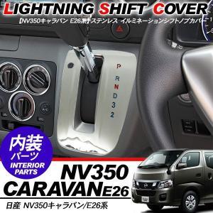 NV350 キャラバン E26系 EL シフトパネル メッキタイプ シフトゲートパネル イルミ 内装パーツ|at-parts7117