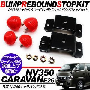 NV350 キャラバン E26 パーツ バンプストップ リバウンドストップ ローダウン 車高調整キット 突き上げ防止 2WD/4WD DX/GX 標準/ワイド 外装パーツ|at-parts7117