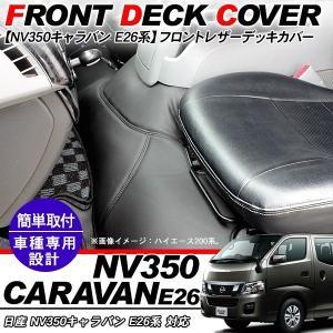 NV350 キャラバン E26 パーツ レザー デッキカバー ブラック シートカバー 前期/後期 GXグレード 内装パーツ|at-parts7117