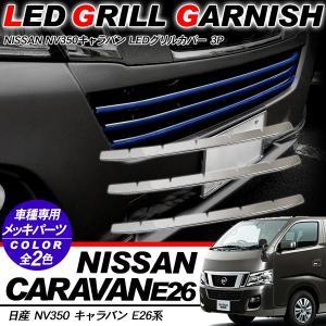 NV350 キャラバン E26 LED バンパーグリルカバー グリルガーニッシュ バンパーガーニッシュ LEDグリル DX/プレミアムGX 外装パーツ|at-parts7117
