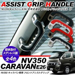 NV350 キャラバン E26 アシストグリップハンドル 1P ドアノブ インナードアハンドル カバー DX/プレミアムGX 外装パーツ|at-parts7117