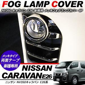 NV350 キャラバン E26 後期 メッキ フォグカバー フォグランプカバー メッキフォグ ガーニッシュ DX/プレミアムGX アクセサリー カスタム 外装パーツ|at-parts7117