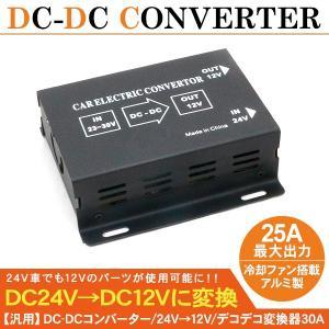 トラック用品 DCDC コンバーター 24V-12V デコデコ コンバーター 変換器 25A対応 D...