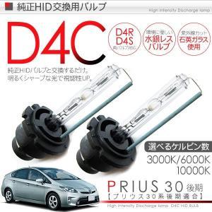 プリウス30系/後期 D4C HIDバルブ (3000K/4300K/6000K/8000K/10000K)|at-parts7117