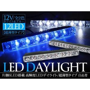 LED デイライト 12V/薄型タイプ LEDデイライト 1...