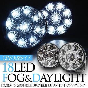 LED フォグランプ/デイライト 丸タイプ/白 フォグ 汎用...