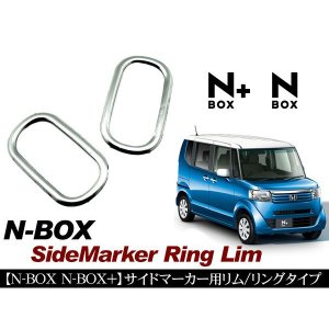 NBOX N-BOX プラス JF1 JF2系 サイドマーカーメッキリムリング アクセサリー カスタム 外装パーツ at-parts7117