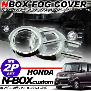 NBOX N-BOX カスタム JF1/JF2系 メッキ フォグランプカバー 2Pセット N BOX...