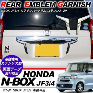 新型 NBOX N-BOX リアライセンスガーニッシュ ナンバーガーニッシュ ナンバートリム メッキモール ライセンストリム JF3/JF4 外装パーツ at-parts7117