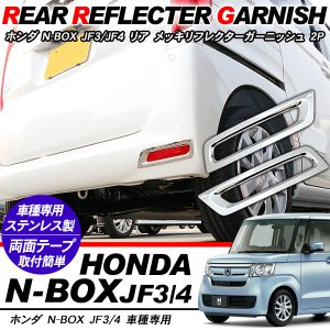 新型 NBOX N-BOX リア リフレクターガーニッシュ バンパーガーニッシュ リフレクター メッキパーツ JF3/JF4 外装パーツ at-parts7117