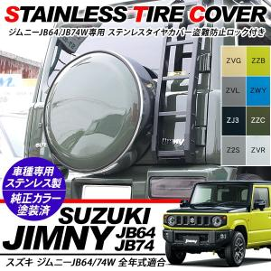 【適合車種 】ジムニー JB64 全年式適合        ジムニー シエラ JB74 全年式適合 ...