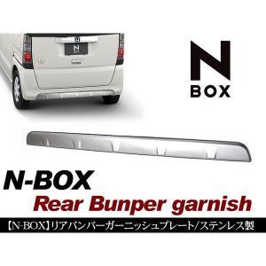 NBOX N-BOX JF1/JF2系 リアバンパー ガーニッシュ アンダーモール N BOX アク...