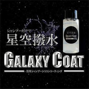 GALAXY COAT カーシャンプー コーティング 洗車用...