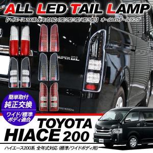 ハイエース 200系 4型 5型 テールランプ LEDテール ライト ブレーキランプ ハザード ウィ...