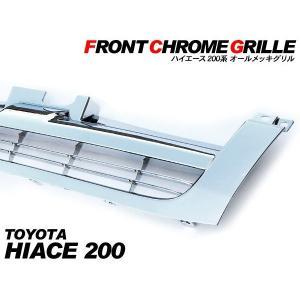 ハイエース 200系 フロントグリル オールメッキ グリル ラジエターグリル 純正交換タイプ 1型/2型 標準用 DX S-GL 外装パーツ at-parts7117 03