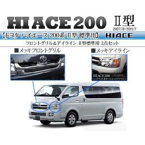ハイエース 200系 標準 1型 2型 フロントメッキグリル メッキアイライン パーツ 2点セット|at-parts7117