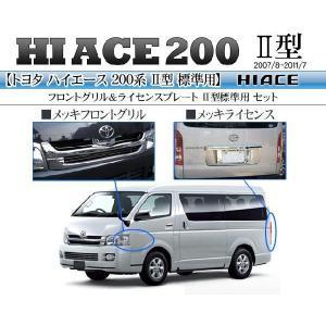 ハイエース 200系 標準 1型 2型 DX SGL フロントメッキグリル&ライセンスプレート パーツ 2点 セット|at-parts7117