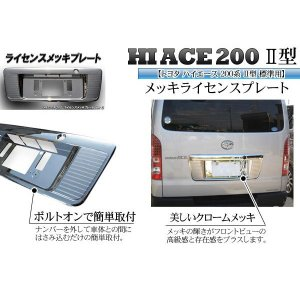 ハイエース 200系 標準 1型 2型 DX SGL フロントメッキグリル&ライセンスプレート パーツ 2点 セット|at-parts7117|03