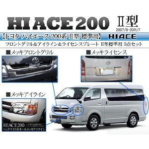 ハイエース 200系 1型 2型 DX SGL パーツ メッキグリル&メッキアイライン&ライセンスプレート 3点セット|at-parts7117