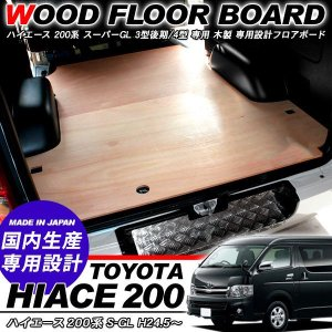 ハイエース 200系 3型後期 4型 フロアボード 木製 ラゲッジボード フロアマット SGL 標準...