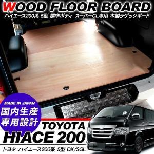 ハイエース 200系 5型 フロアボード 木製 ラゲッジボード フロアマット ラゲッジマット SGL...