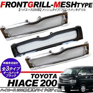 ハイエース 200系 3型 フロントグリル メッシュグリル 純正交換タイプ 前期/後期 DX/SGL 標準/ワイド 外装パーツ|at-parts7117