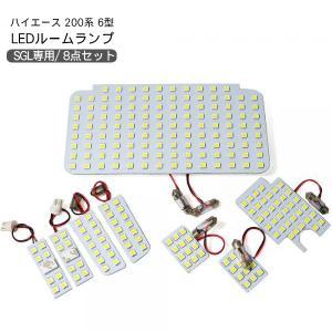 ハイエース 200系 6型 専用 パーツ LED ルームランプ 8点セット 超高輝度 SMD225灯...
