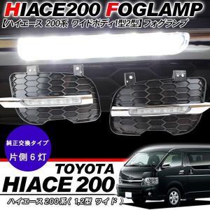 【適合車種】ハイエース/レジアスエース200系1型/2型             標準 (H16〜H...