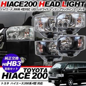 ハイエース 200系 4型 5型 パーツ LEDヘッドライト インナーブラック/メッキタイプ 標準/...