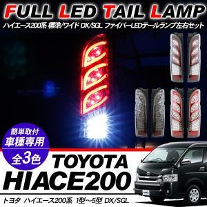 【適合車種】ハイエース/レジアスエース200系 標準/ワイド       ※全年式対応 H16〜(1...
