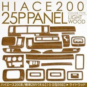 ハイエース 200系 パーツ 標準用 インテリアパネル 25Pセット 3Dパネル 1型/2型/3型前期/3型後期 DX/SGL 内装パーツ|at-parts7117|05