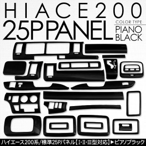 ハイエース 200系 パーツ 標準用 インテリアパネル 25Pセット 3Dパネル 1型/2型/3型前期/3型後期 DX/SGL 内装パーツ|at-parts7117|06