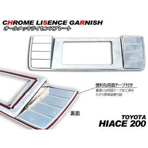 ハイエース 200系 パーツ メッキ ライセンスプレートカバー ナンバーライセンス DX/SGL 外装パーツ|at-parts7117|03