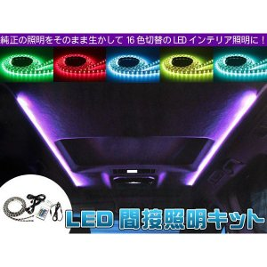 LEDテープ 間接照明キット 16色点灯/リモコン付き 天井イルミネーション LEDモール ネオン管...