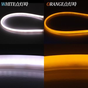 LED ネオン チューブライト LEDテープライト ホワイト/アンバー 2色点灯 2本セット ウィンカー デイライト ポジションランプ 汎用 カスタム パーツ|at-parts7117|02