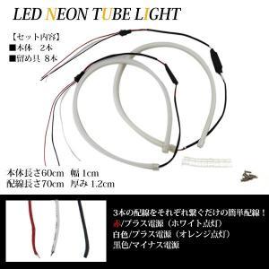 LED ネオン チューブライト LEDテープライト ホワイト/アンバー 2色点灯 2本セット ウィンカー デイライト ポジションランプ 汎用 カスタム パーツ|at-parts7117|03