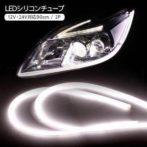 LED ネオンチューブライト 90cm 12V/24V対応 シリコンチューブライト ホワイト ヘッド...