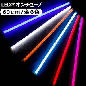 LED テープライト シリコンチューブライト 60cm 2本セット 全6色 デイライト アイライン ...