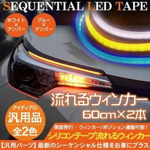 シーケンシャル ウィンカー 流れる 2色点灯 60cm LED テープライト シリコンチューブライト 防水 2本セット 全2色 デイライト アイライン DIY カスタムパーツ