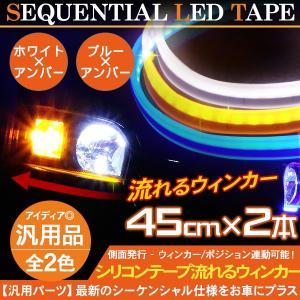 シーケンシャル ウィンカー 流れる 2色点灯 45cm LED テープライト シリコンチューブライト...