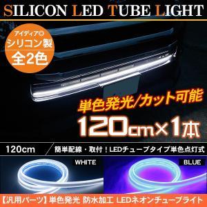 LED テープライト シリコンチューブライト 120cm 1本 単色 ホワイト デイライト アイライ...