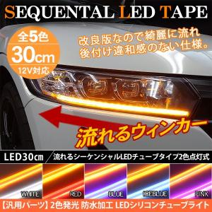 シーケンシャル ウィンカー 流れる 2色点灯 30cm LED テープライト シリコンチューブライト...