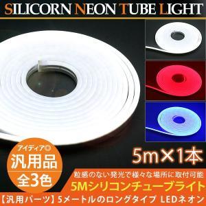 LED テープライト シリコンチューブライト 5M 1本 単色 全3色 ホワイト/ブルー/レッド デ...